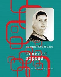 Полина Жеребцова -Ослиная порода. Повесть в рассказах