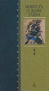 Монах Юкинага - Повесть о доме Тайра
