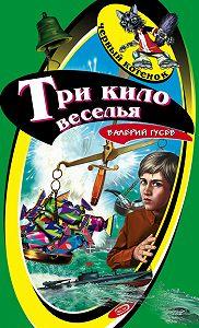 Валерий Гусев -Три кило веселья