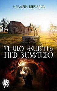 Назарій Вівчарик -Ті, що живуть під землею