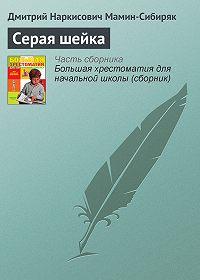 Дмитрий Мамин-Сибиряк -Серая шейка
