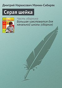 Дмитрий Наркисович Мамин-Сибиряк -Серая шейка