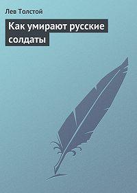 Лев Толстой - Как умирают русские солдаты