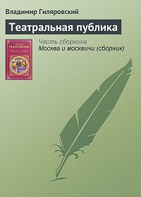 Владимир Гиляровский -Театральная публика