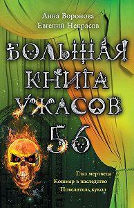 Евгений Некрасов -Большая книга ужасов – 56 (сборник)