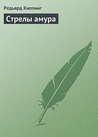 Редьярд Киплинг -Стрелы амура