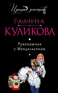Галина Куликова -Рукопашная с Мендельсоном