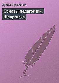 Аурика Луковкина -Основы педагогики. Шпаргалка