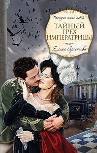 Елена Арсеньева -Тайный грех императрицы