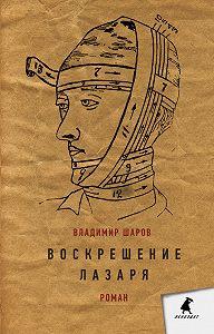 Владимир Шаров -Воскрешение Лазаря