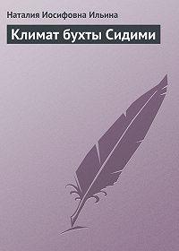 Наталия Ильина - Климат бухты Сидими