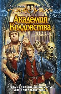 Олег Шелонин -Академия Колдовства