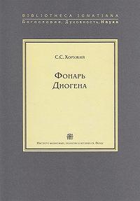 Сергей Хоружий -Фонарь Диогена