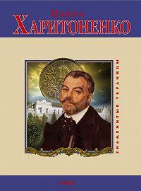 Владимир Сядро -Павел Харитоненко
