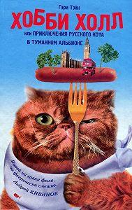 Гэри Тэйн -Хобби Холл, или Приключения русского кота в Туманном Альбионе