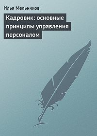 Илья Мельников -Кадровик: основные принципы управления персоналом