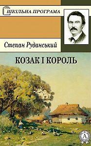 Степан Руданський -Козак і король