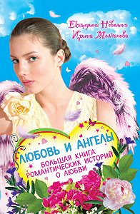 Екатерина Александровна Неволина -Перышко из крыла ангела