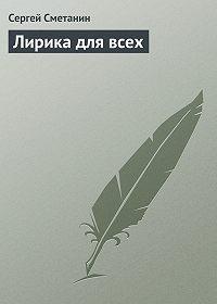 Сергей Сметанин -Лирика для всех