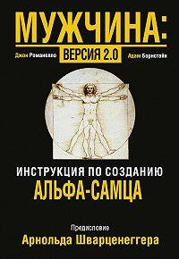Джон Романелло -Мужчина: версия 2.0
