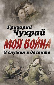 Григорий Чухрай -Я служил в десанте