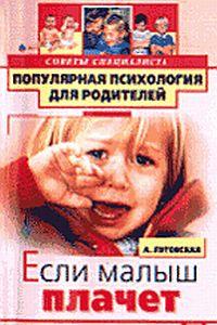 Алевтина Луговская -Если малыш плачет