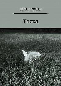 Вера Привал - Тоска