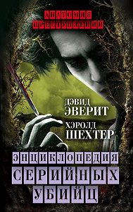 Хэролд Шехтер -Энциклопедия серийных убийц