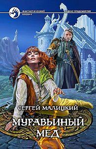 Сергей Малицкий -Муравьиный мед