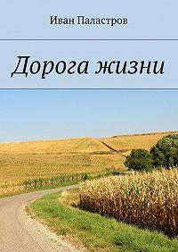 Иван Паластров - Дорога жизни