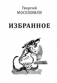 Георгий Мосешвили -Избранное. Том I