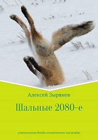 Алексей Зырянов -Шальные 2080-е