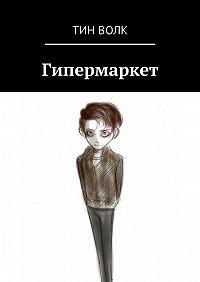 Тин Волк - Гипермаркет