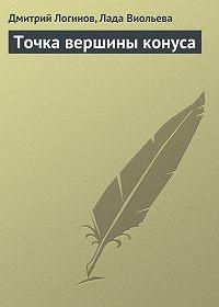 Дмитрий Логинов -Точка вершины конуса
