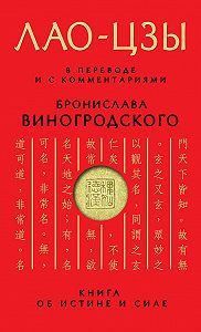 Лао-цзы,  Лао-цзы - Книга об истине и силе