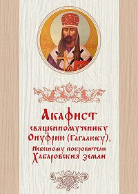 Дамаскин Лесников - Акафист священномученику Онуфрию (Гагалюку), Небесному покровителю Хабаровския земли