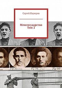 Сергей Изуверов -Межгосударство. Том2