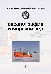 Коллектив Авторов -Океанография и морской лед