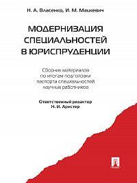Игорь Мацкевич -Модернизация специальностей в юриспруденции. Сборник материалов