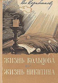 Владимир Кораблинов -Жизнь Кольцова