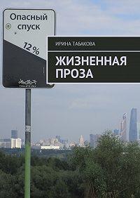 Ирина Табакова -Жизненная проза
