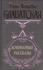 Елена Блаватская - Кошмарные рассказы