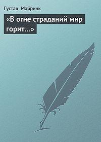 Густав  Майринк -«В огне страданий мир горит…»