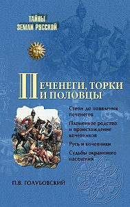П. В. Голубовский -Печенеги, торки и половцы