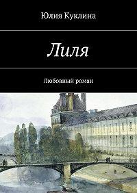 Юлия Куклина -Лиля. Любовный роман