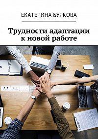 Екатерина Буркова -Трудности адаптации к новой работе