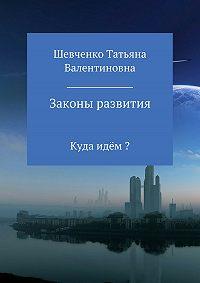 Татьяна Шевченко -Законы развития