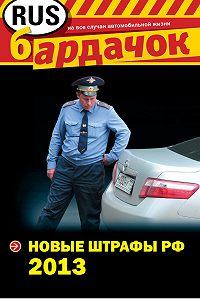 Коллектив Авторов -Новые штрафы РФ 2013