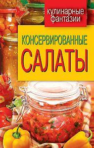 М. И. Кружкова -Консервированные салаты