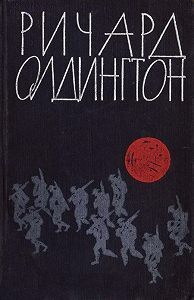 Ричард Олдингтон -Ловушка